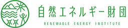 自然エネルギー財団