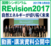 REvision2017