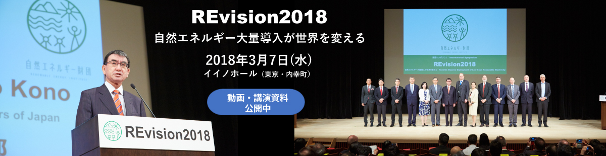 REvision2018 Wed. 7 March 2018 Iino Hall(Tokyo)Open for Registration in mid January 2018 on this website