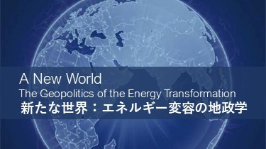 [Translation] A New World: The Geopolitics of Energy Transformation